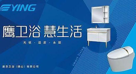 """鹰卫浴:荣获""""今日头条最受关注卫浴品牌""""宣传卡"""